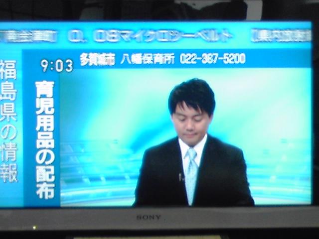 福島県テレビ画面